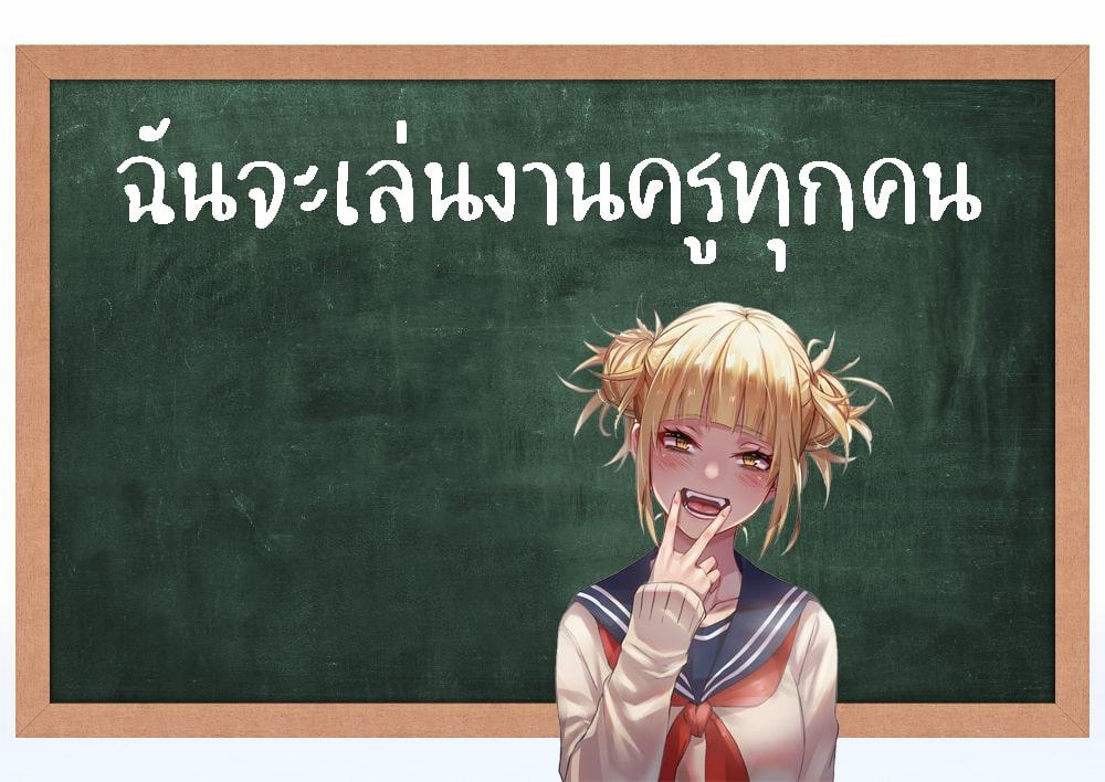 ฉันจะเล่นงานครูทุกคน
