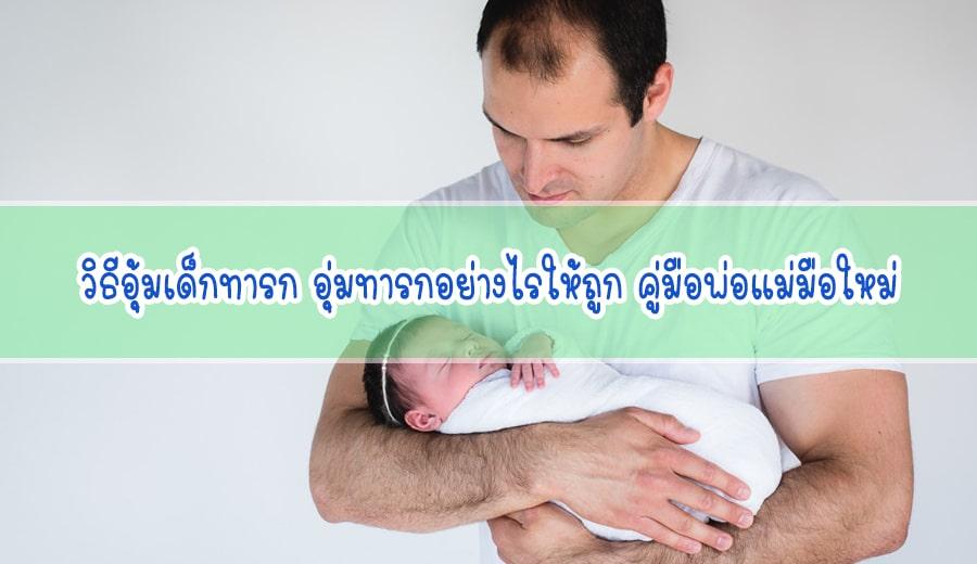 วิธีอุ้มเด็กทารก