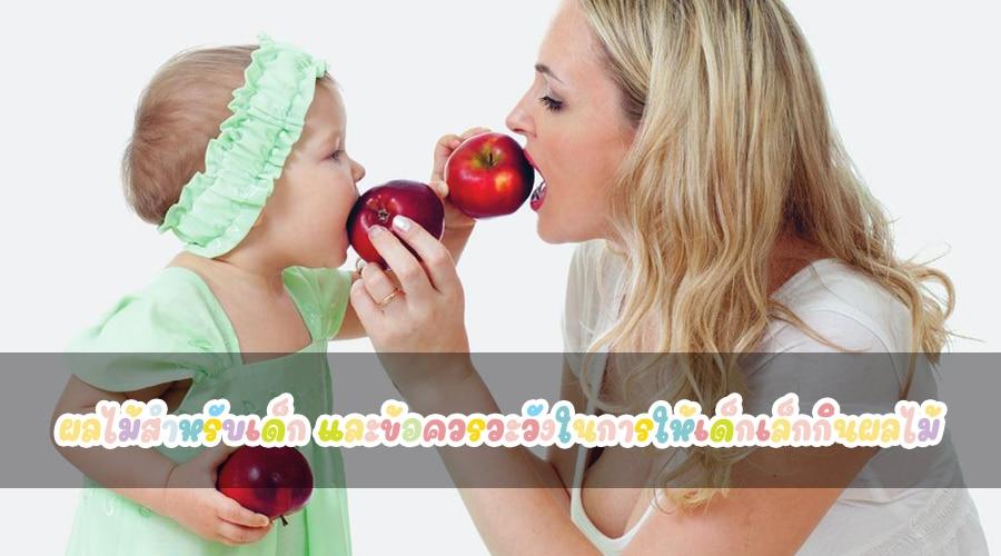 ผลไม้สำหรับเด็ก